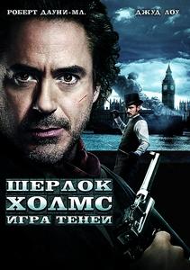 Шерлок-Холмс-Игра-теней