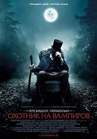 200px-Abraham_Lincoln_-_Vampire_Hunter_Poster