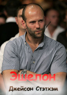 ehshelon