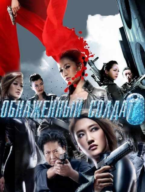 film-obnazhennyy-soldat-2012-smotret-onlayn-besplatno-v-horoshem-kachestve