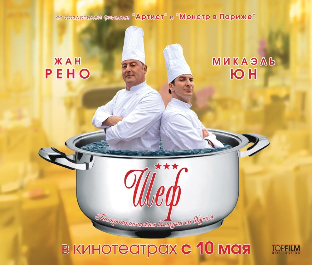 kinopoisk.ru-Comme-un-chef-1864131