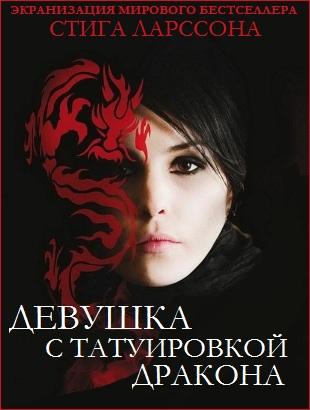 taty_dracon_2012