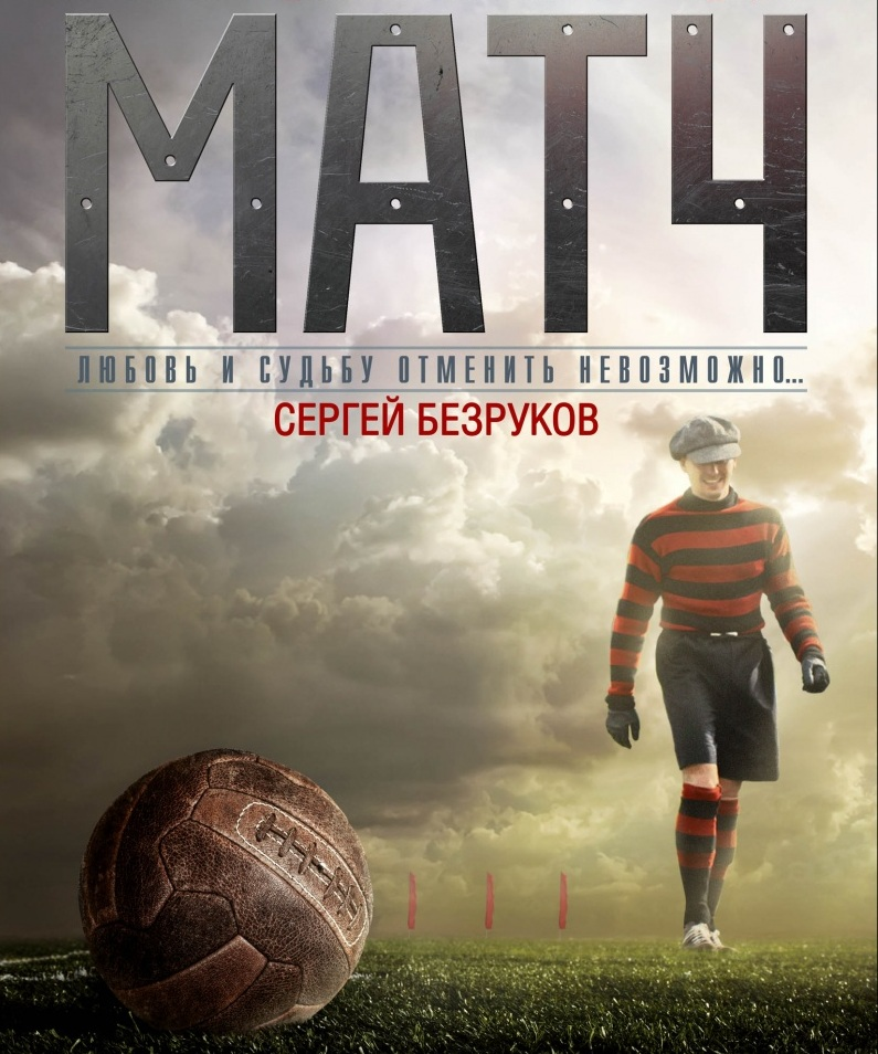 the-match-movie